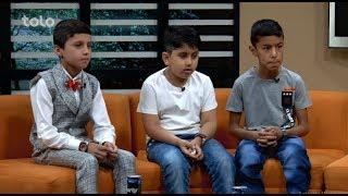 بامداد خوش - نگین - صحبت ها با مهمانان ما آرمین جان، احمدمدثر جان و احمد خطاب جان
