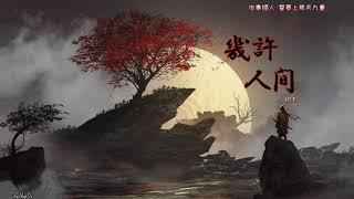 [Vietsub Pinyin] Kỷ Hứa Nhân Gian - Hủ Ảnh    幾許人間 - 栩影