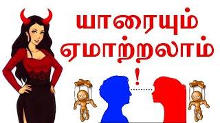 6 Ways People Cheat | Dr V S Jithendra