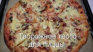 Творожное тесто для пиццы рецепт | Бездрожжевое тесто