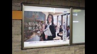 〈Slideshow〉Billboard AD TOKYO, JAPAN - Ginza Station(May. 20, 20...