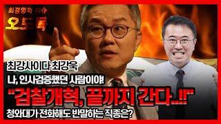 """[최경영의 이슈오도독_ 12회] (최강욱)""""검찰개혁, 끝까지 간다!!"""" 나, 인사검증했던 사람이야!"""
