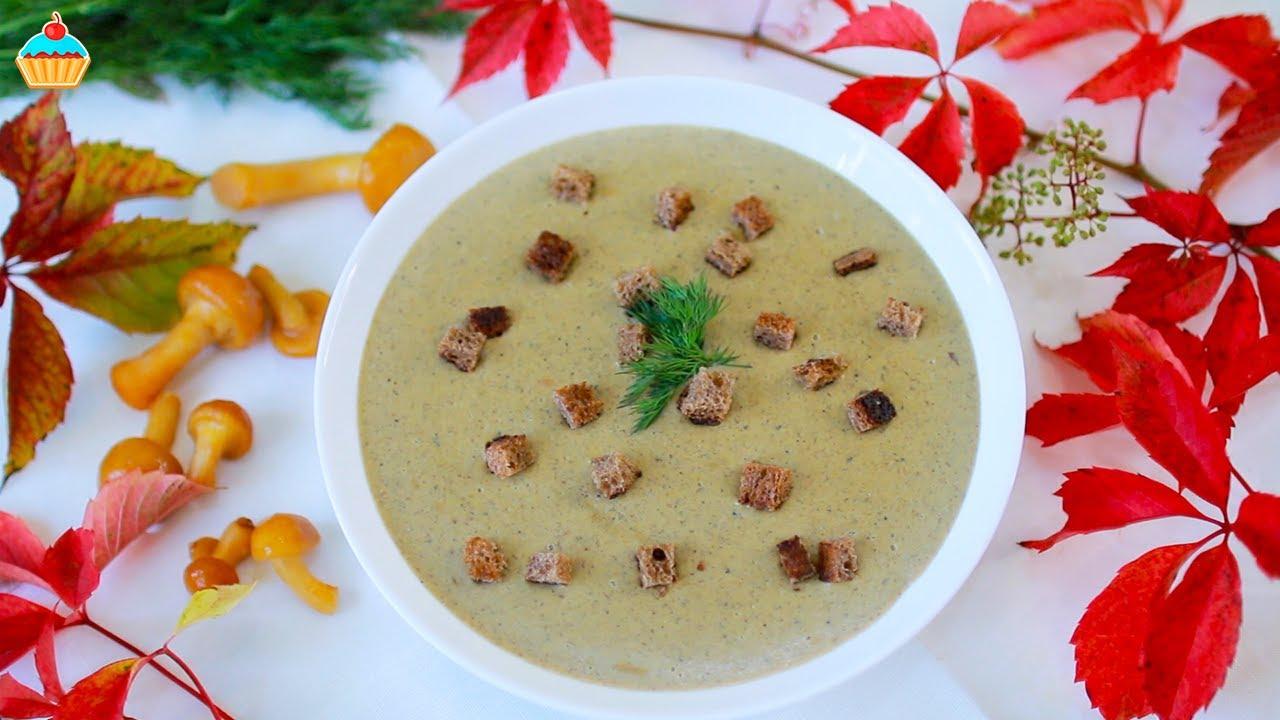 ГРИБНОЙ СУП из лесных грибов - ну, оОчень вкусный! Быстрый рецепт Крем-супа.