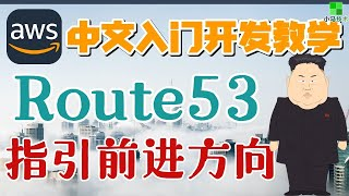 AWS 中文入门开发教学 - Route53 - 指引前进的方向 p.26