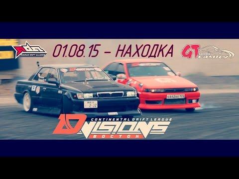 D.VISION VOSTOK III Этап Находка. 01.08.15 (Официальный видеоотчет)