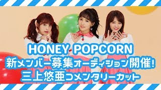 [Follow Honey Popcorn] Instagram : https://www.instagram.com/honey_...
