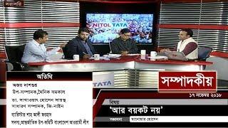 'আর বয়কট নয়' | সম্পাদকীয় | ১৭ নভেম্বর ২০১৮ | SOMPADOKIO | TALK SHOW | Latest News