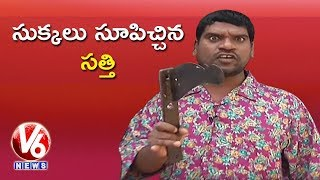 Bithiri Sathi On Police Constable Problems | Satire On Higher Officials Harassment | Teenmaar News