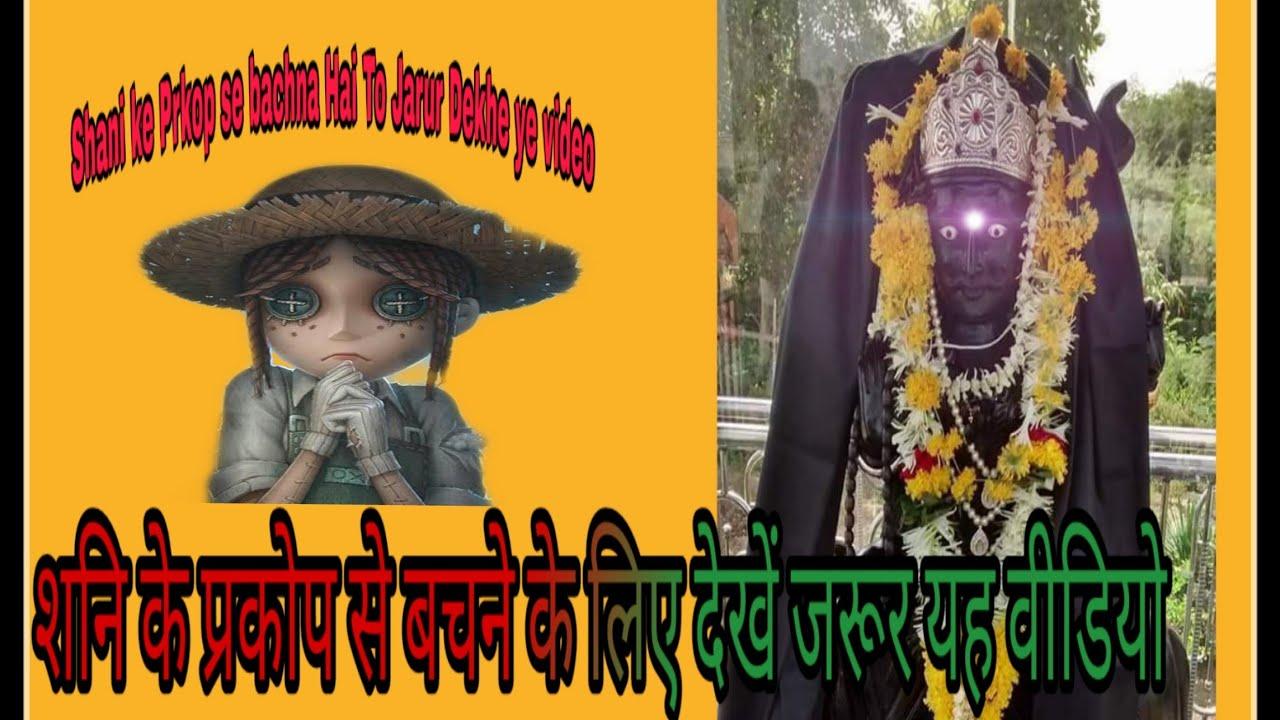 Shani Dev ko Khush karne ke upay | Shani Dev ko Khush karne ke Mantra| Shani Dev Ki Katha