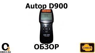 Обзор автомобильного сканера Autop D900. Приборы для диагностики авто