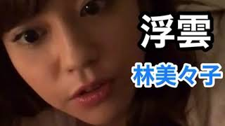 大澤玲美 【睡眠用BGM】『林美々子・浮雲』朗読ソフレ.
