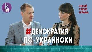 Зачем радикалы нападают на партии в Украине - #15 Знай свои права
