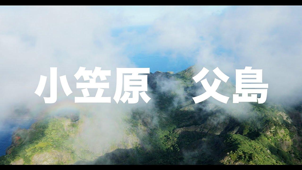 【空の旅#78】「青い海、白い雲、緑のジャングル」空撮・多胡光純 小笠原_Ogasawara aerial