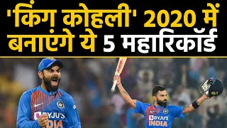 Virat Kohli will be eyeing on five big records in the Year 2020 | वनइंडिया हिंदी