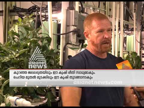 Vertical farming at Metropolis Farms Philadelphia | America ee Azhcha 30 Oct 2017