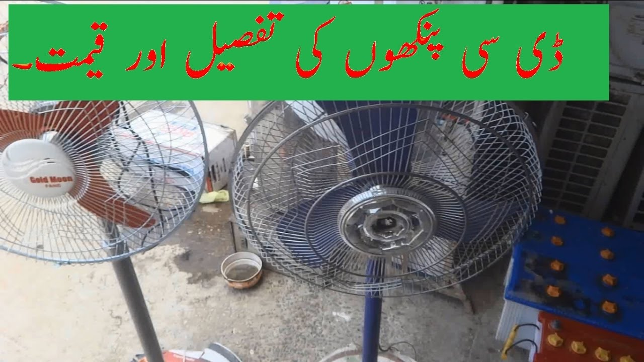 12V DC fans review and pricing Urdu Hindi