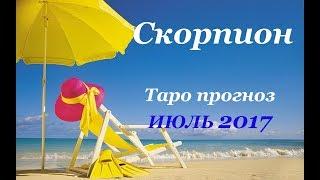 СКОРПИОН. Таро прогноз (гороскоп) на июль 2017 года на все сферы жизни.