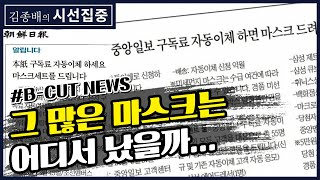 [김종배의 시선집중][B-CUT NEWS] 조선일보 중앙일보, 이 시국에 마스크 쌓아두고 구독하면 경품으로? - 이종훈 (작가)