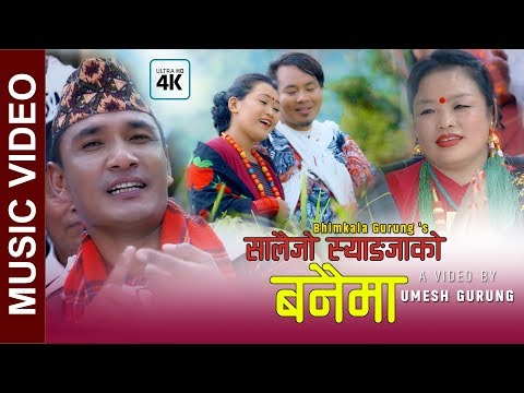 "Tamu Lhosar Salaijo Song ""स्याँङजाको बनैमा"" Syangja Ko Banaimaa   Bhimkala & Bal Bahadur Gurung"