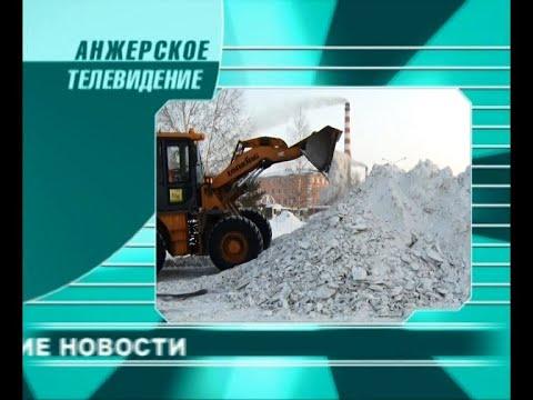 Городские новости Анжеро-Судженска от 10.01.20