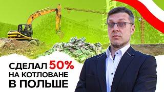 Как заработать 50% на квартирах в Кракове. Рост цен в Польше.