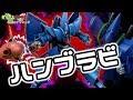 ガンダムオンライン 実況【ハンブラビが楽しすぎて戦場を見てない!?DX50機体!!…