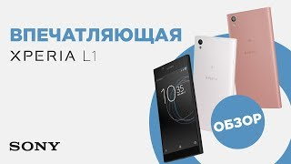 обзор смартфона Sony Xperia L1
