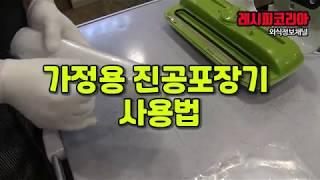소형 진공포장기계 사용법