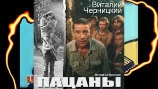 """Черницкий Виталий. Песни из фильма """"ПАЦАНЫ"""""""
