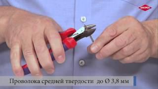 Бокорезы KNIPEX(, 2015-07-02T08:06:12.000Z)