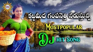 Video katta Meeda Gampa Netti Nadusthunna Mostpopular  Dj Super Hit  Song | Disco Recording Company download MP3, 3GP, MP4, WEBM, AVI, FLV Juli 2018