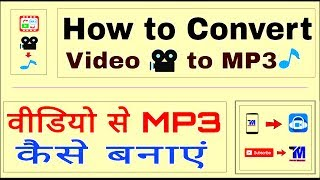 वीडियो से mp3 कैसे बनाएं । How to convert video to mp3_get mp3 from your videos