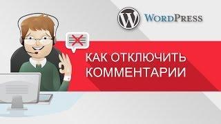 Уроки WordPress - Как отключить или включить комментарии