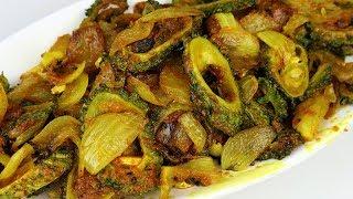 बिना कडवा लगे सब्जी कैसे बनाये । करेले कि सब्जी | Bittergourd Onion Sabzi | Easy & Tasty karela