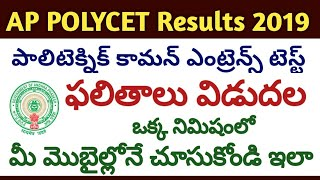 AP POLYCET Results 2019 | How to Check AP Polytechnic Common Entrance Test Results 2019