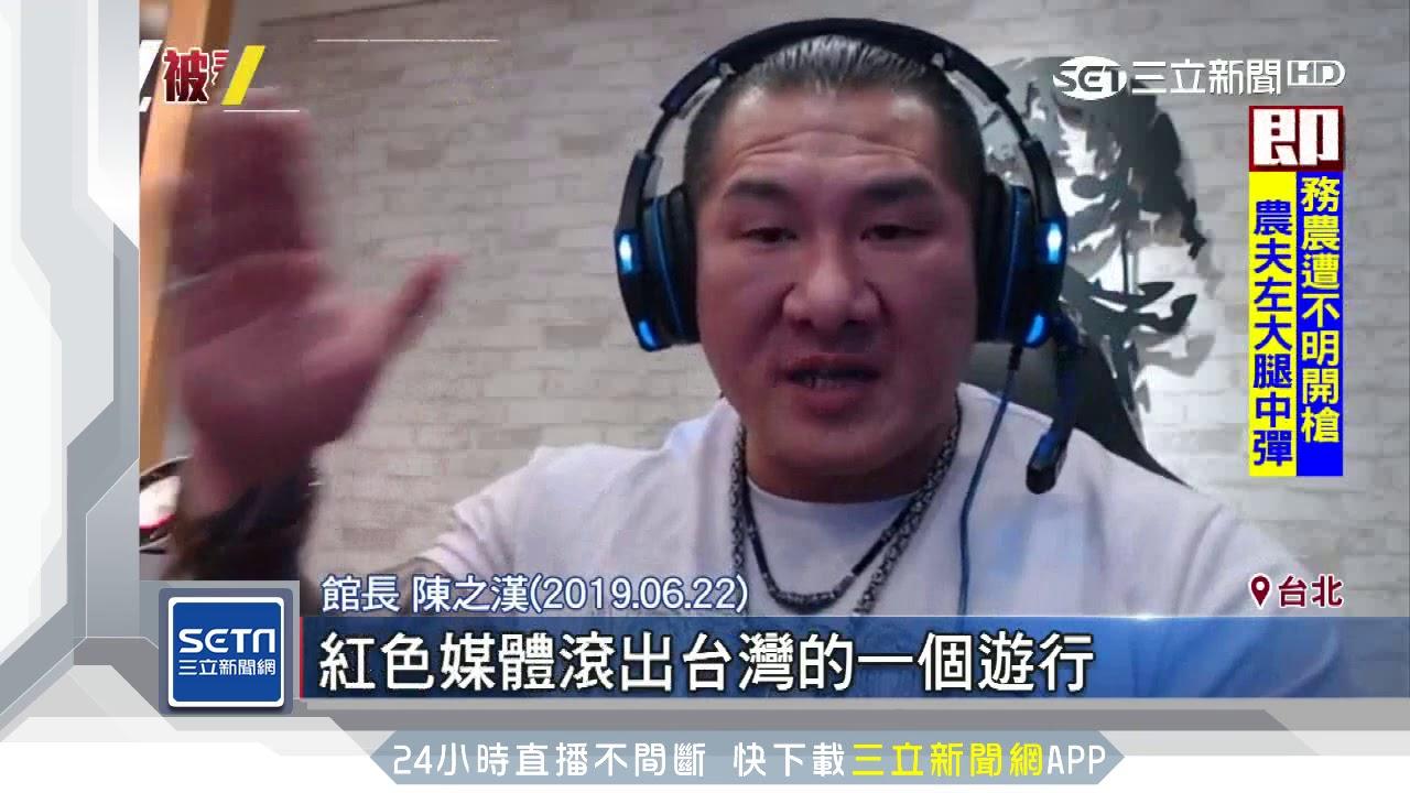迎擊中國拳王前夕 館長再嗆:旺中進場館就揍|三立新聞臺 - YouTube