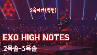 EXO VOCAL : High notes (Live,~G5)