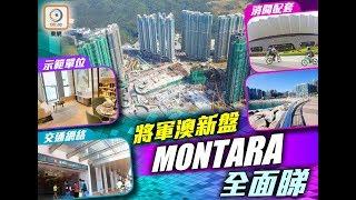 【新盤追擊】日出康城MONTARA升值潛力有幾勁?