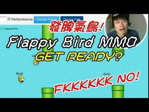Flappy Bird MMO online version【波子玩發怒脾鳥】多人連線版