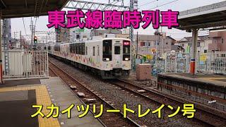 【東武鉄道 臨時列車 スカイツリートレイン号】東武スカイツリーライン大袋駅でスカイツリートレイン号を撮りました