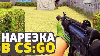 CS:GO - катки с новым MP5