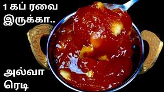 Instant Rava halwa recipe in tamil | sweet|  easy halwa