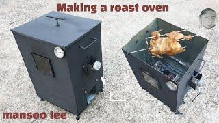 직화 오븐구이 기계 만들기 (Making a Roast…