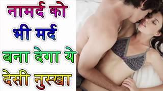 घोड़े जैसी सेक्स शक्ति पाने का रामबाण नुस्खा-Mardana Kamzori Ka ilaj-Sex power increase in hindi