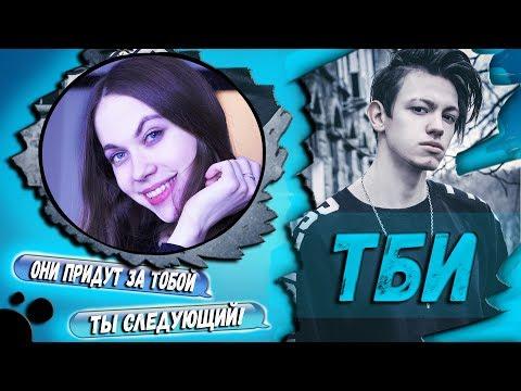 видео: ПЕРЕПИСКА С anny may /  ТБИ ИДУТ ЗА ТОБОЙ!