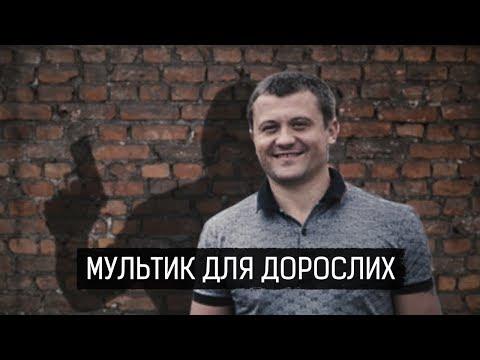 'Мультик' для дорослих ІІ Матеріал Ярослава Чепурного для Слідства.Інфо