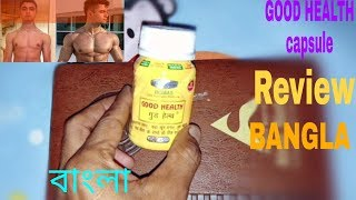 Good health capsule | Good health Review bangla | How To use good health medicine