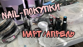 Nail-покупки за Март/Апрель| stalex| Milk| RockNail| Накладные ногти