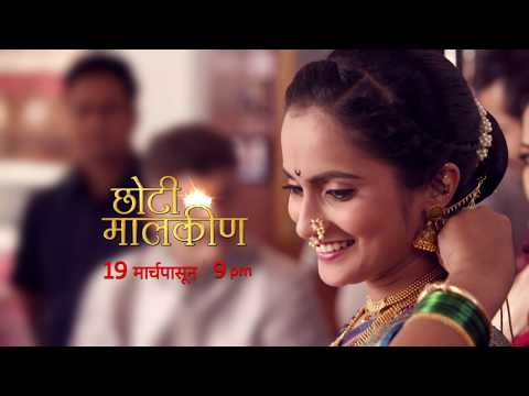 छोटी मालकीण | Chhoti Malkin | New Serial Promo | Star Pravah