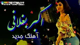 Akber Baghlani New HD Song - اکبر بغلانی اهنګ جدید